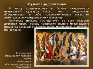 Музыка Средневековья В эпоху средневековья в Европе складывается музыкальная