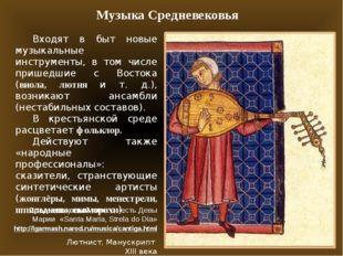 Музыка Средневековья Входят в быт новые музыкальные инструменты, в том числе