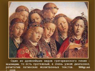 Один из древнейших видов грегорианского пения – псалмодия, то есть протяжный,