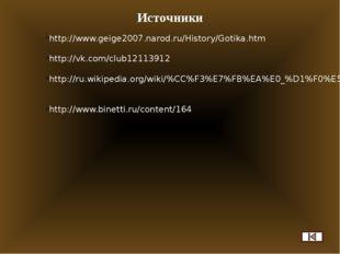 Источники http://www.geige2007.narod.ru/History/Gotika.htm http://vk.com/club
