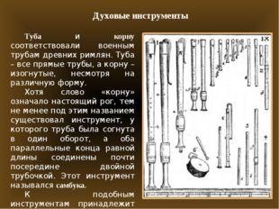 Духовые инструменты Туба и корну соответствовали военным трубам древних римля