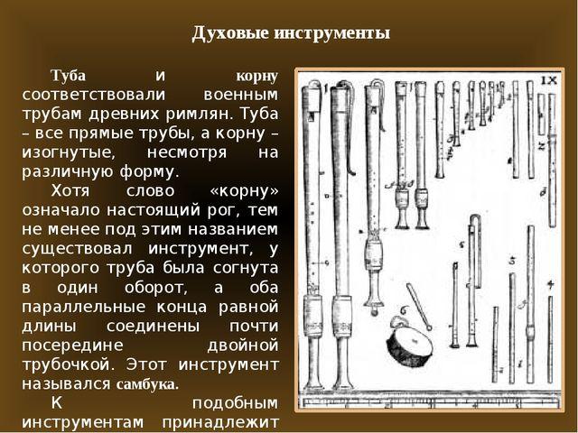 Духовые инструменты Туба и корну соответствовали военным трубам древних римля...