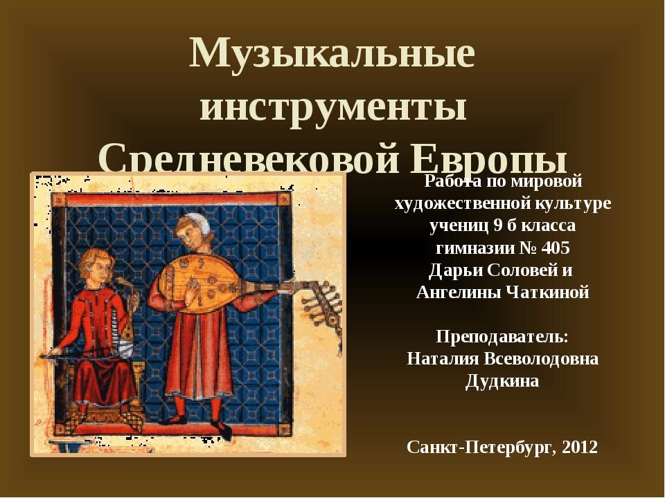 Музыкальные инструменты Средневековой Европы Работа по мировой художественной...