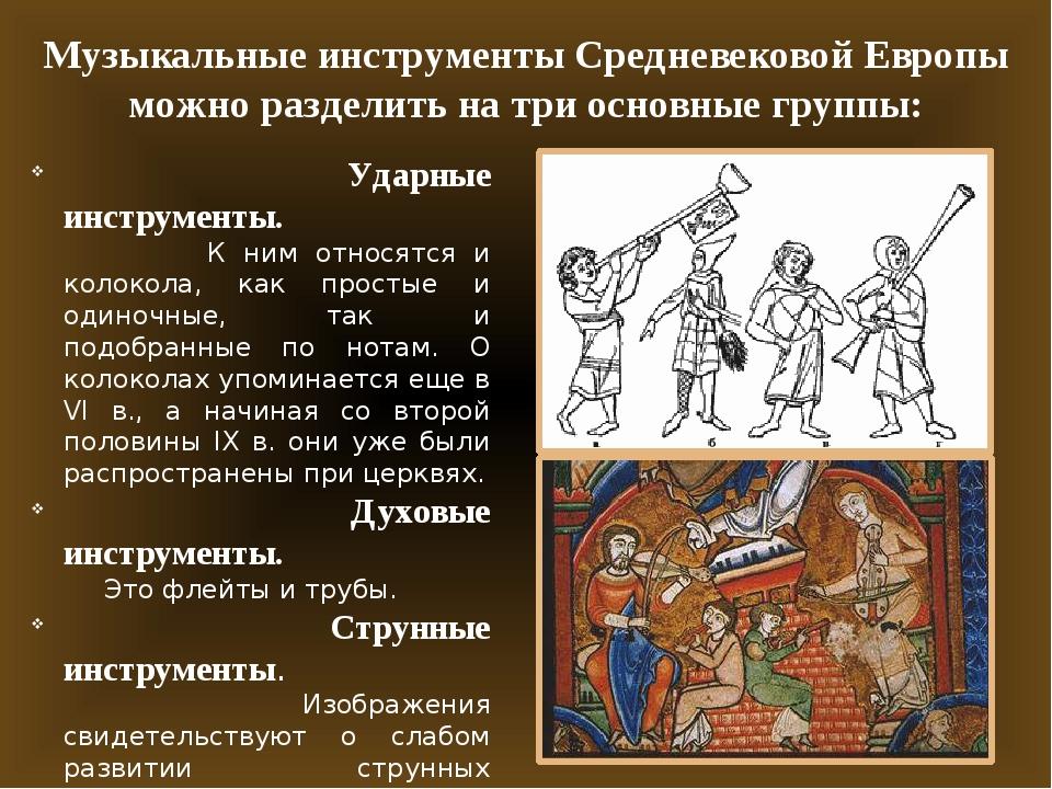 Музыкальные инструменты Средневековой Европы можно разделить на три основные...