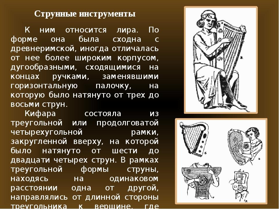 К ним относится лира. По форме она была сходна с древнеримской, иногда отлича...