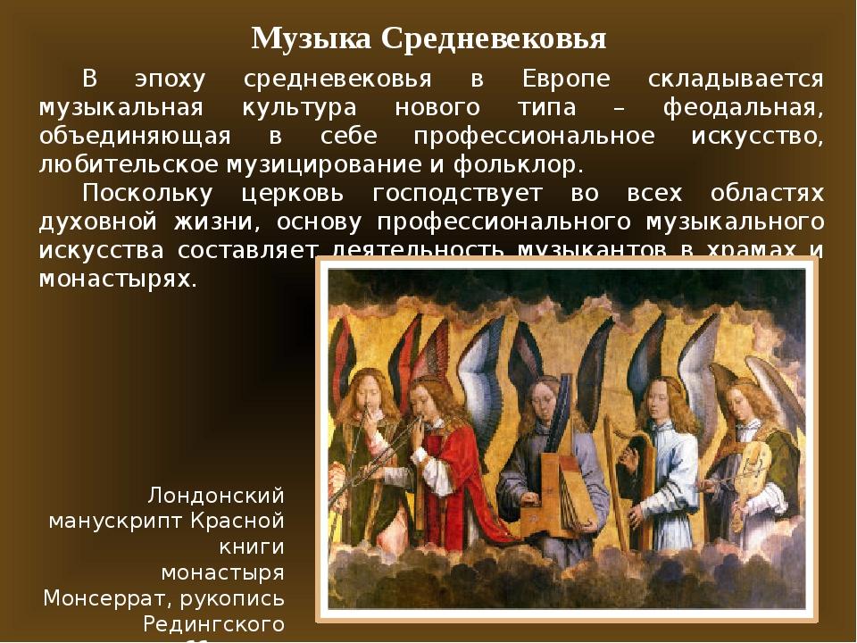 Музыка Средневековья В эпоху средневековья в Европе складывается музыкальная...