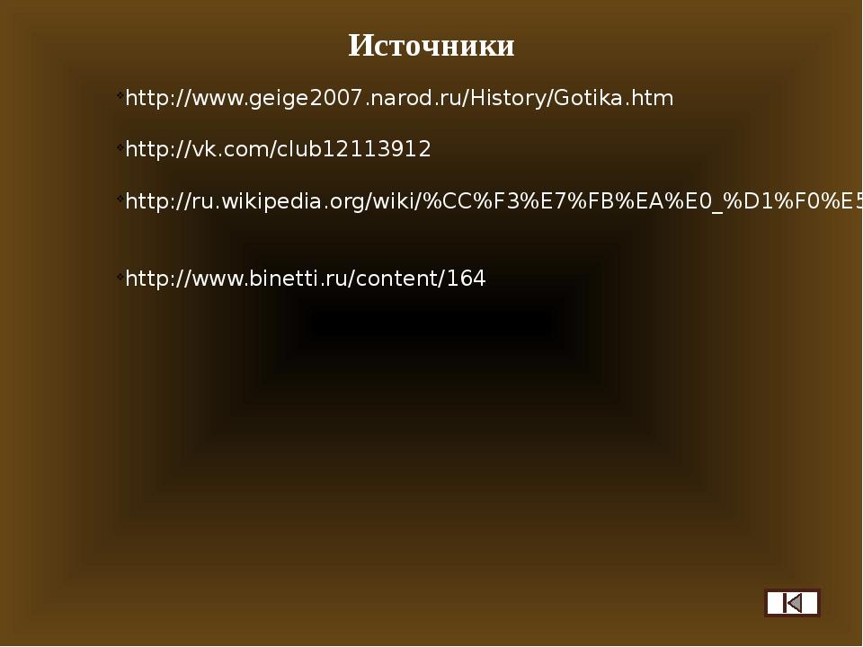 Источники http://www.geige2007.narod.ru/History/Gotika.htm http://vk.com/club...