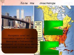 Халықтың қоныстануы Материкте халықтың қоныстануы тарихи және табиғи факторла