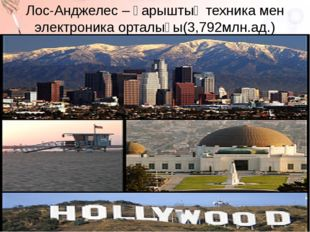 Лос-Анджелес – ғарыштық техника мен электроника орталығы(3,792млн.ад.)