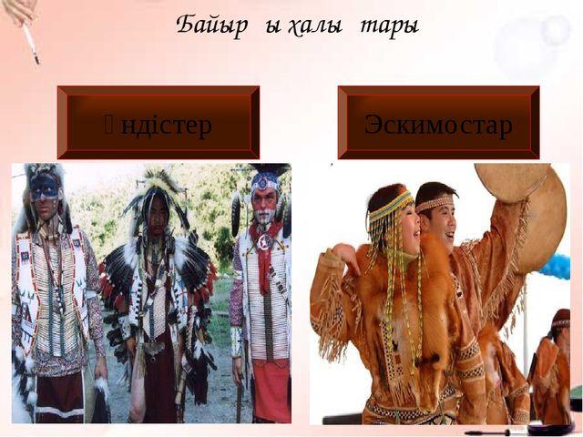 Байырғы халықтары Үндістер Эскимостар