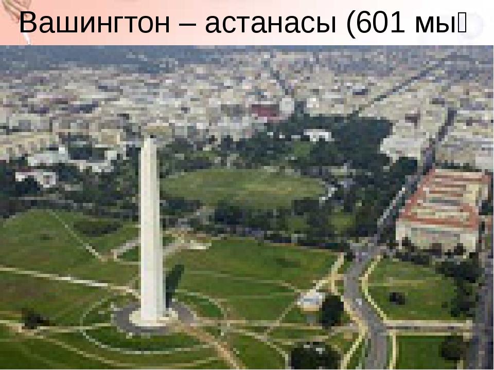 Вашингтон – астанасы (601 мың адам)