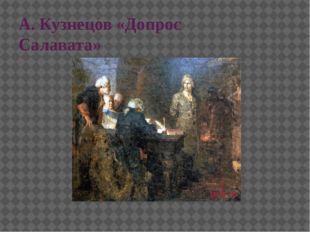 А. Кузнецов «Допрос Салавата»