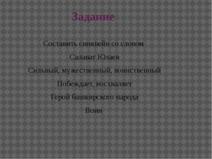 Задание Составить синквейн со словом Салават Юлаев Сильный, мужественный, вои