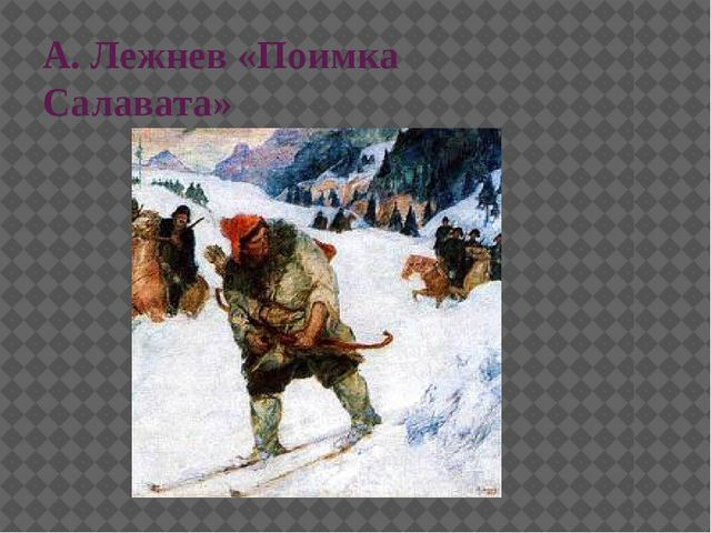 А. Лежнев «Поимка Салавата»