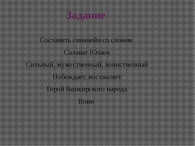 Задание Составить синквейн со словом Салават Юлаев Сильный, мужественный, вои...