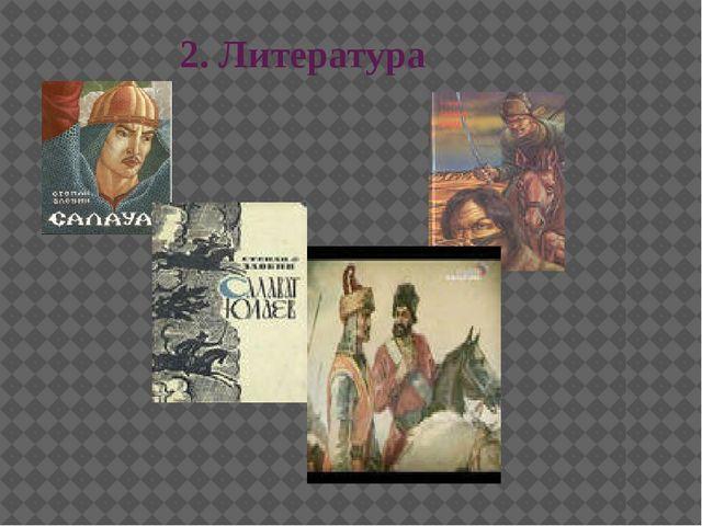 2. Литература