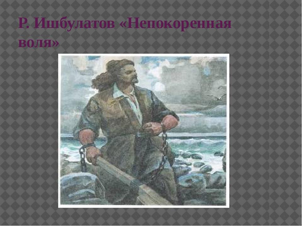 Р. Ишбулатов «Непокоренная воля»