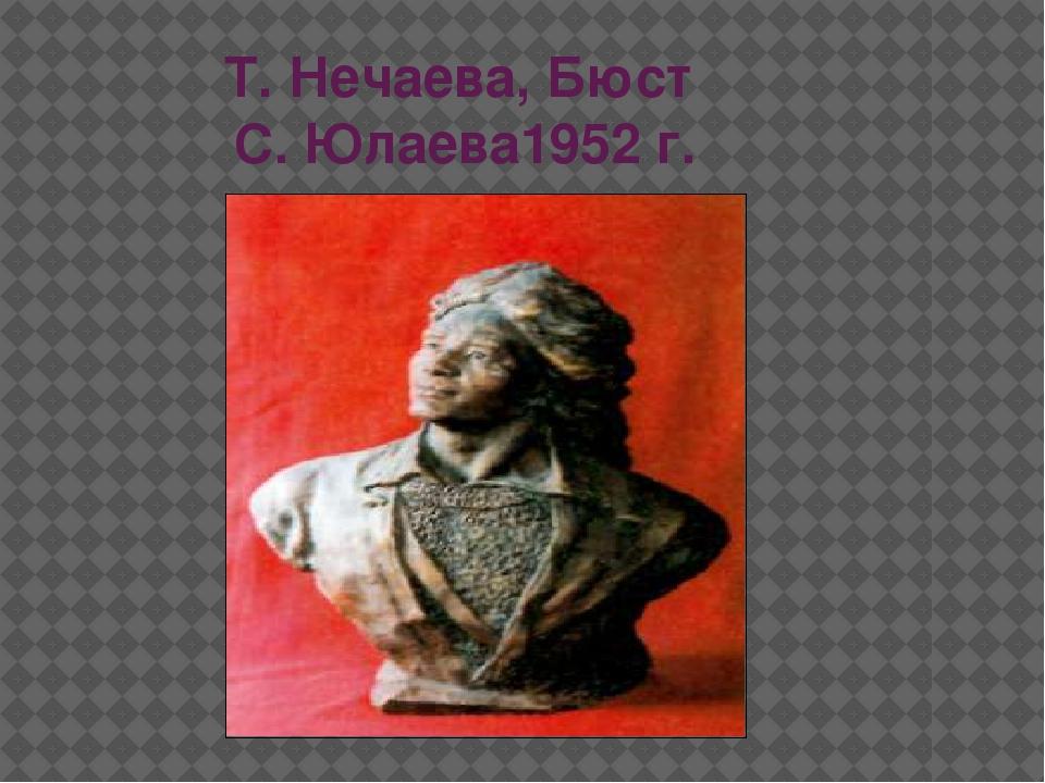 Т. Нечаева, Бюст С. Юлаева1952 г.