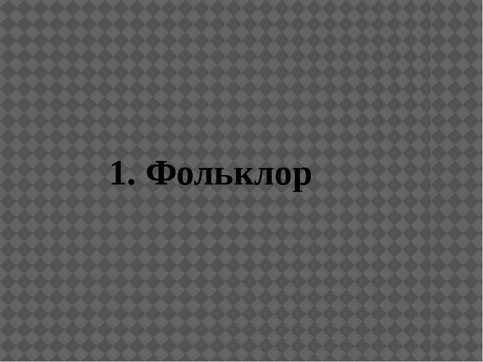 1. Фольклор