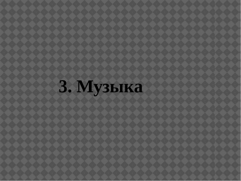 3. Музыка