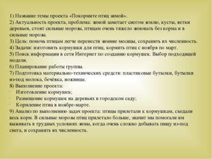 1) Название темы проекта «Покормите птиц зимой». 2) Актуальность проекта, про