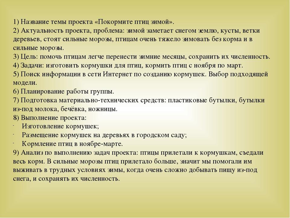 1) Название темы проекта «Покормите птиц зимой». 2) Актуальность проекта, про...
