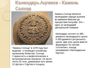 Камень Солнца являлся календарем народа ацтеков во времена Мексики до пришест