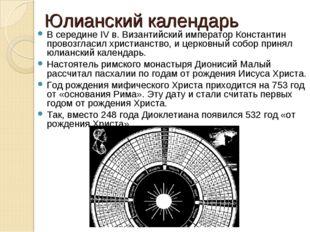Юлианский календарь В середине IV в. Византийский император Константин провоз
