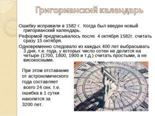 Ошибку исправили в 1582 г. Когда был введен новый григорианский календарь. Ре
