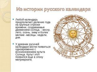 Любой календарь предполагает деление года на крупные отрезки времени, создава