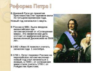 В Древней Руси до принятия христианства счет времени вели по четырем временам