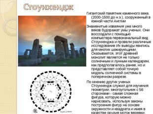 Гигантский памятник каменного века (2000-1500 до н.э.), сооруженный в южной ч