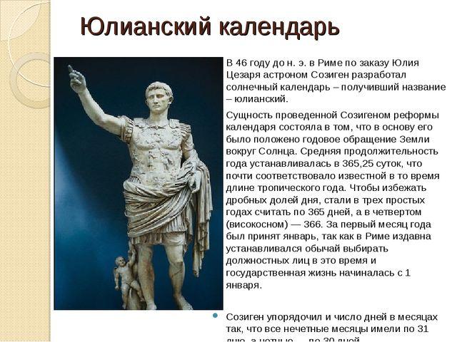 Юлианский календарь В 46 году до н. э. в Риме по заказу Юлия Цезаря астроном...
