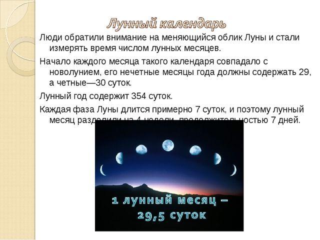 Люди обратили внимание на меняющийся облик Луны и стали измерять время числом...