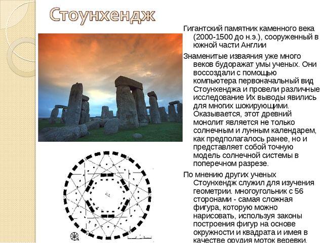 Гигантский памятник каменного века (2000-1500 до н.э.), сооруженный в южной ч...