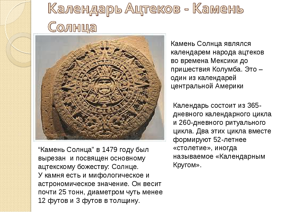 Камень Солнца являлся календарем народа ацтеков во времена Мексики до пришест...