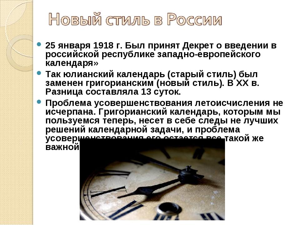 25 января 1918 г. Был принят Декрет о введении в российской республике западн...