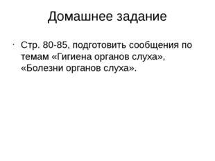 Домашнее задание Стр. 80-85, подготовить сообщения по темам «Гигиена органов