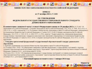 МИНИСТЕРСТВО ОБРАЗОВАНИЯ И НАУКИ РОССИЙСКОЙ ФЕДЕРАЦИИ  ПРИКАЗ от 17 октября