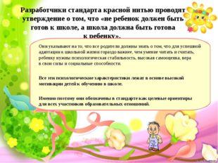 Развитие новых форм дошкольного образования с реализацией на практике индивид