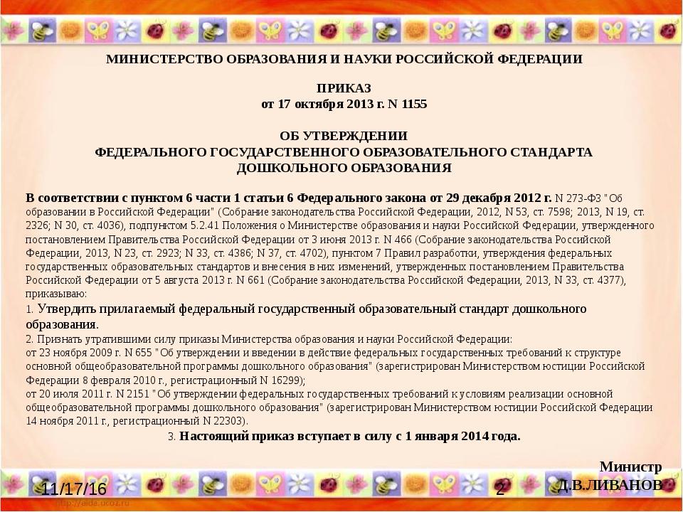 МИНИСТЕРСТВО ОБРАЗОВАНИЯ И НАУКИ РОССИЙСКОЙ ФЕДЕРАЦИИ  ПРИКАЗ от 17 октября...