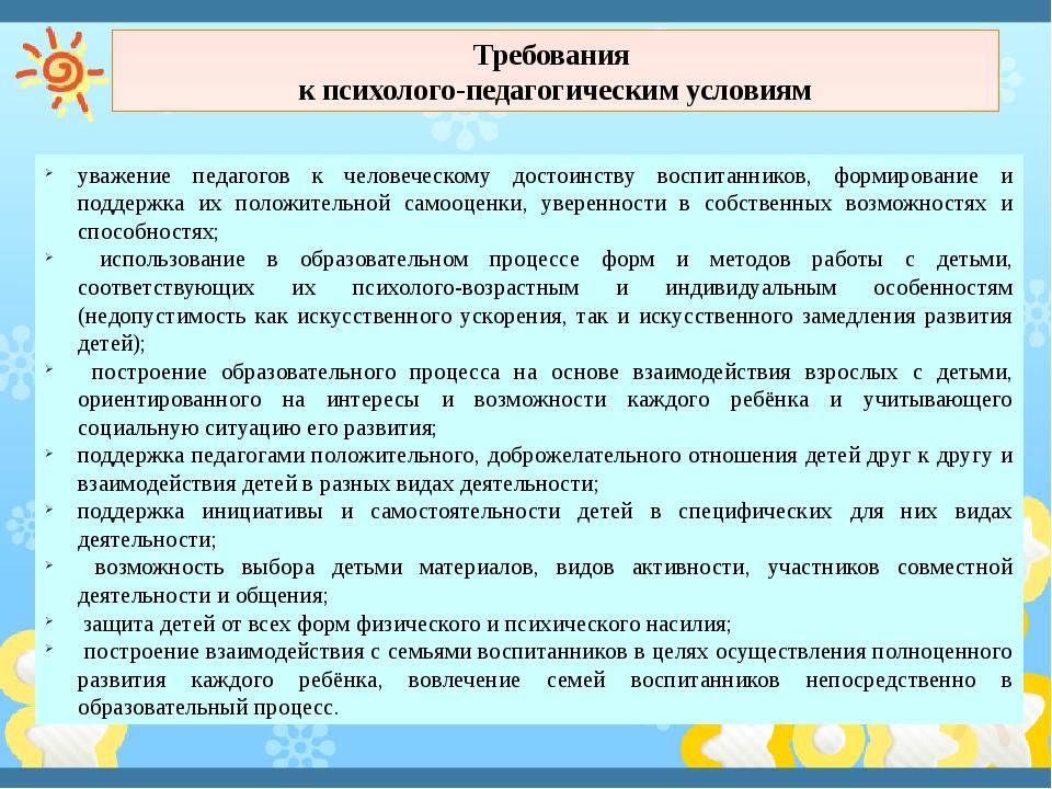 Требования к психолого-педагогическим условиям уважение педагогов к человечес...