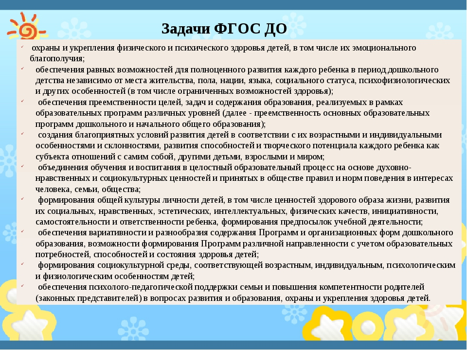 Задачи ФГОС ДО охраны и укрепления физического и психического здоровья детей,...