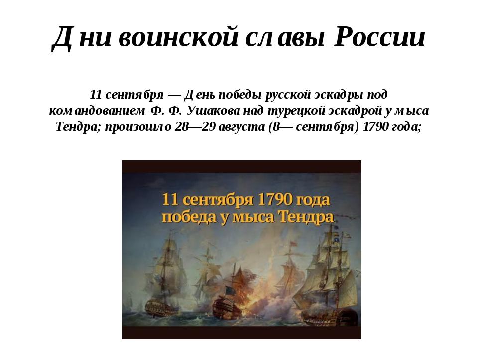 Свадьбу образцы, картинки день воинской славы россии 2019