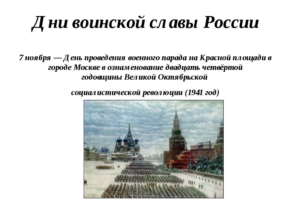 Сделать открытку, с днем воинской славы россии картинки 7 ноября