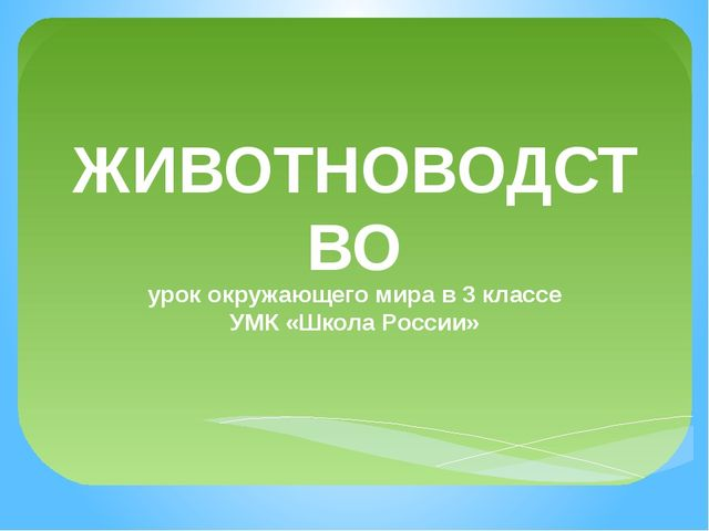 ЖИВОТНОВОДСТВО урок окружающего мира в 3 классе УМК «Школа России»