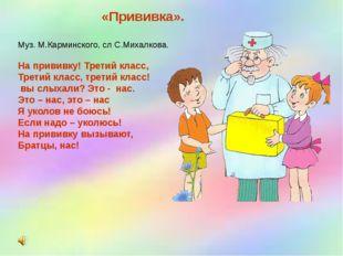 «Прививка». Муз. М.Карминского, сл С.Михалкова. На прививку! Третий класс, Тр