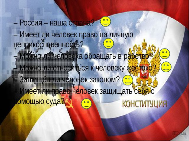– Россия – наша страна? – Имеет ли человек право на личную неприкосновенность...