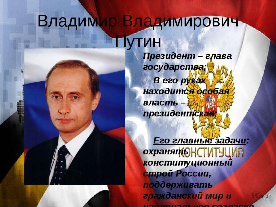 Владимир Владимирович Путин Президент – глава государства; В его руках находи...