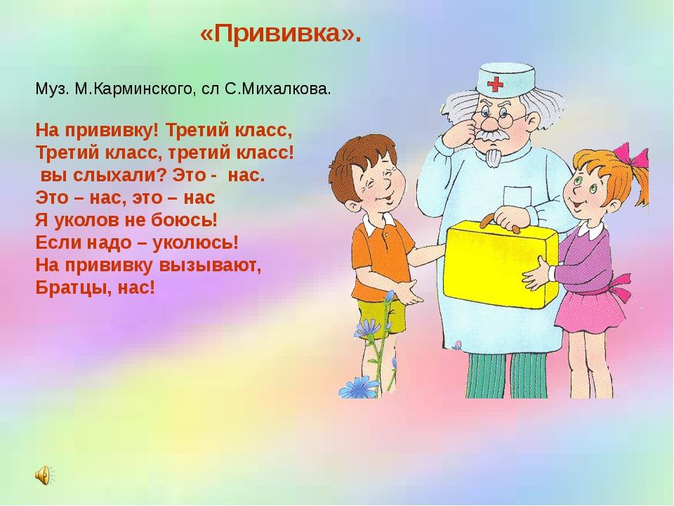 «Прививка». Муз. М.Карминского, сл С.Михалкова. На прививку! Третий класс, Тр...